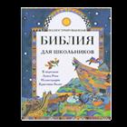 Библии для детей