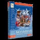 Энциклопедии и справочники