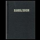 Библии канонические