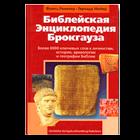 Справочники, словари, симфонии