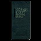 Новые Заветы и части Библии