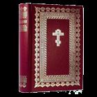 Библии с неканоническими книгами/ православные