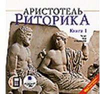 Альбом «Аристотель. Риторика. Книга 1», Аристотель