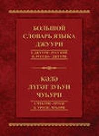 Большой словарь языка горских евреев - джуури