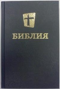 Библия современный перевод черная