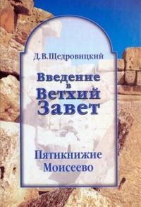 Введение в Ветхий завет. Пятикнижие Моисеево.