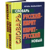 Словарь Русский - Иврит, Иврит - Русский