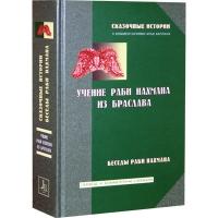 Учение раби Нахмана из Браслава. Сказочные истории. Беседы