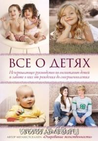 Все о детях (руководство по воспитанию от рождения до совершеннолетия) - Анделин Хелен