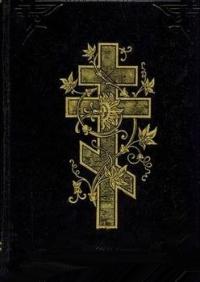 Толковая Библия с коментариями Лопухина (3 тома)