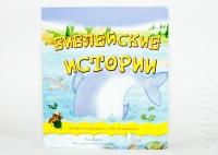 БИБЛЕЙСКИЕ ИСТОРИИ книжка - игрушка с 60 окошками