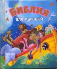 Библия для малышей, чемоданчик
