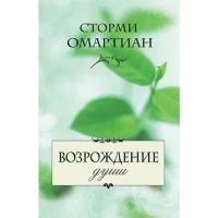 Возрождение души. Сторми Омартиан 3-е издание