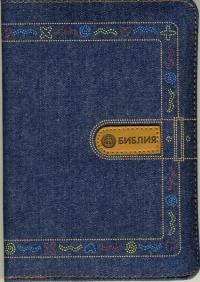 Библия,(джинс, на молнии)