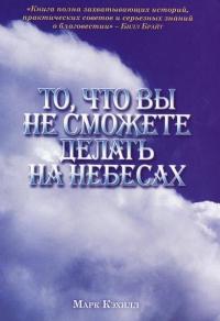 То, что вы не сможете делать на небесах - Кэхилл Марк