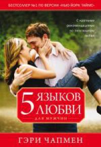 5 языков любви для мужчин