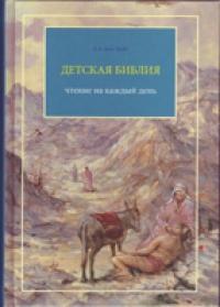 John Bunyan Stichting Детская Библия. Чтение на каждый день