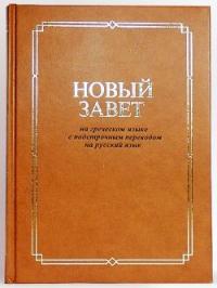 Новый Завет на греческом языке с подстрочным переводом на русски