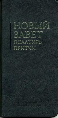 Новый завет + Псалтырь + Притчи. (Современный перевод)