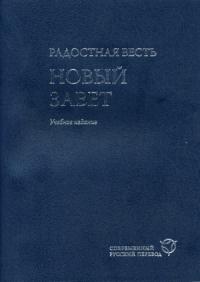 РАДОСТНАЯ ВЕСТЬ. Новый Завет. Современный русский перевод.
