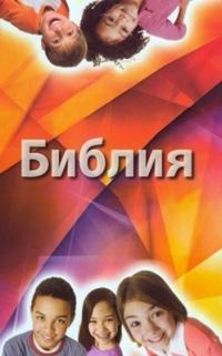 Библия для детей с комментариями Джона Мак-Артура