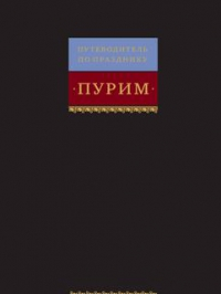Путеводитель по празднику Пурим. Свиток Эстер