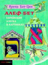 Алеф - Бет. Азбука в картинках (The Illustrated Aleph-Bet)
