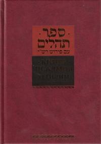 Книга Псалмов (Тегилим) с комментарием Раши