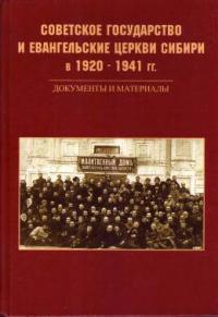 Советское государство и евангельские церкви Сибири в 1920-1941 гг.