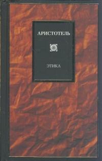 Аристотель. Этика