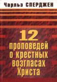 12 проповедей о крестных возгласах Христа
