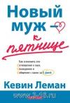 Новый муж к пятнице - Леман Кевин