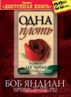 Одна плоть (новое издание) - Яндиан Боб