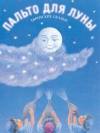 Пальто для луны: еврейские сказки (A Coat for the Moon and other Jewish Tales )
