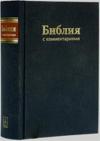 Библия c комментариями