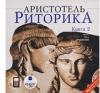 Альбом «Риторика. Книга 2», Аристотель