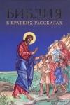 Библия в кратких рассказах (синяя)