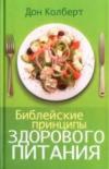 Библейские принципы здорового питания