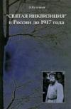 Святая инквизиция в России до 1917 года