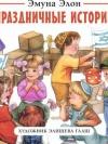 Праздничные истории. (Jewish Holiday Stories for Children)