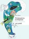 Путеводитель по Израилю. Линор Горалик (Israel Travel Guide)
