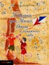 История про Мишу, Даню и бумажного змея (Misha, Daniel and a Paper Kite: A Yom Kippur Story)