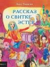 Рассказ о Свитке Эстер (The History of Purim)
