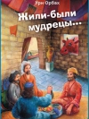 Жили-были мудрецы (Hechamaynu Lemaynu)
