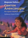Свиток Александры (Alexandra's Scroll: The Story of the First Hanukkah)