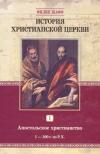 История христианской церкви. Том 1. Апостольское христианство