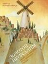 Золотой Иерусалим. Еврейские предания очарованного города (Jerusalem of Gold. Jewish Stories of the Enchanted City)