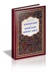 Комментарий к Еврейскому Новому Завету Давид Стерн