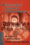 История философии. Запад – Россия – Восток. Философия древности и Средневековья