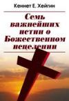 Семь важнейших истин о Божественном исцелении